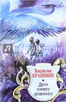 Крапивин Владислав Петрович Дети синего фламинго: Повесть-сказка