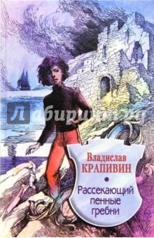 Крапивин Владислав Петрович Рассекающий пенные гребни