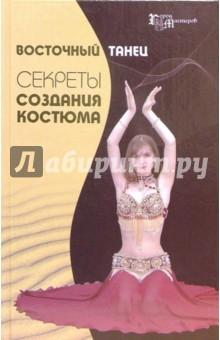 Восточный танец: Секреты создания костюма