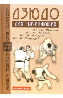 Шулика, Коблев, Схаляхо, Подоруев - Дзюдо: базовая технико-тактическая подготовка для начинающих обложка книги