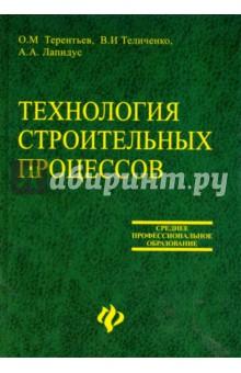 Технология строительных процессов: Учебное пособие