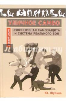 Юрий Шулика - Уличное самбо. Эффективная самозащита и система реального боя обложка книги