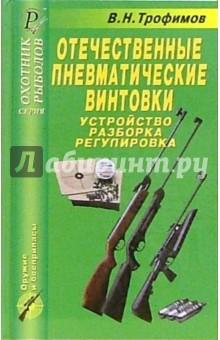 Отечественные пневматические винтовки. Устройство, разборка, регулировка. Справочник