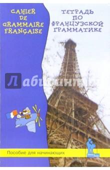 Рабочая тетрадь по французской грамматике для начинающих