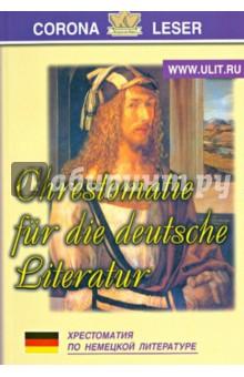 Хрестоматия по немецкой литературе