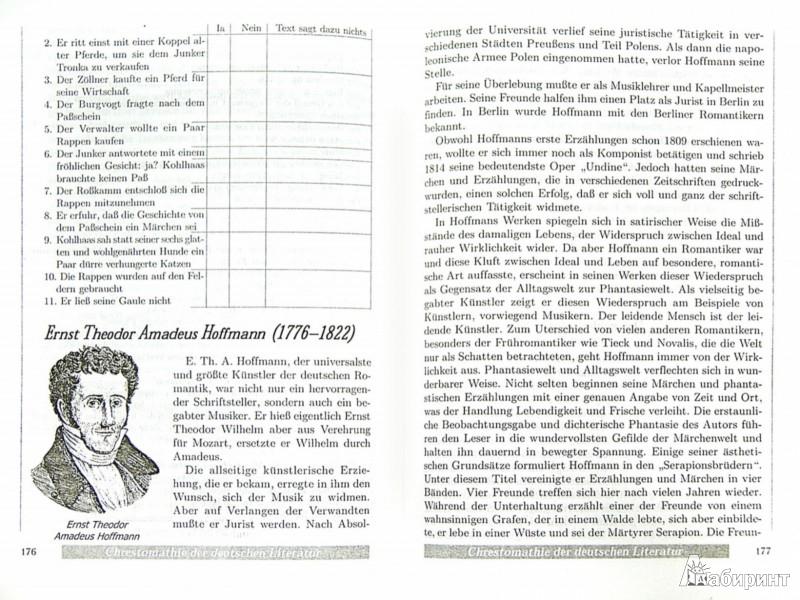 Иллюстрация 1 из 8 для Хрестоматия по немецкой литературе - Л.Е. Крайнова | Лабиринт - книги. Источник: Лабиринт
