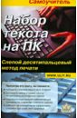 Селезнева Юлия Набор текста на ПК. Слепой десятипальцевый метод печати: Самоучитель