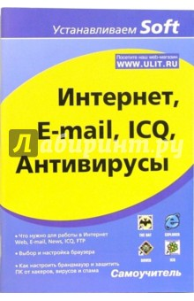 Интернет, E-mail, ICQ, Антивирусы