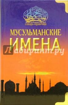 Мусульманские имена. Словарь-справочник