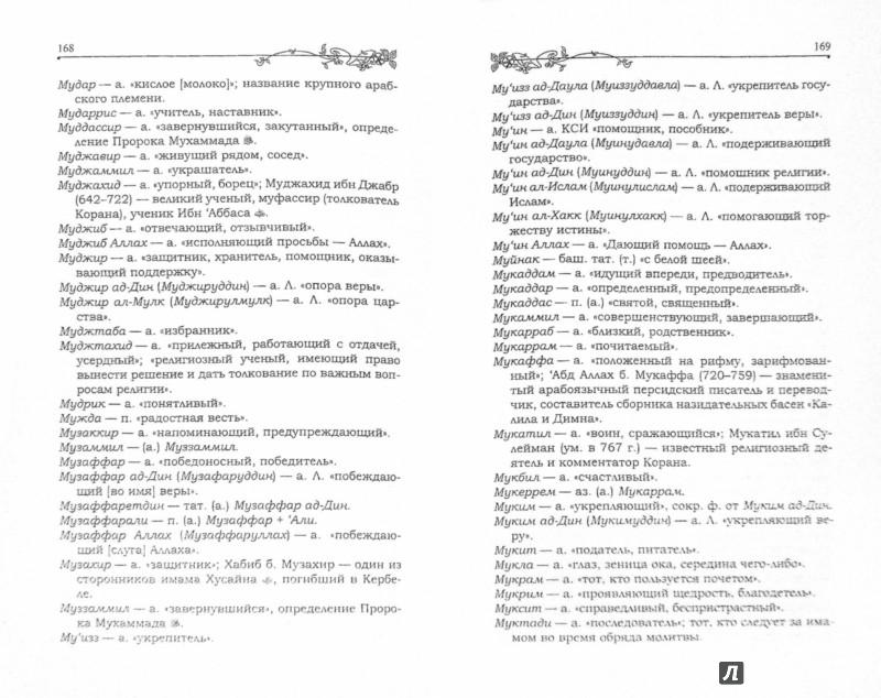 Иллюстрация 1 из 4 для Мусульманские имена. Словарь-справочник   Лабиринт - книги. Источник: Лабиринт