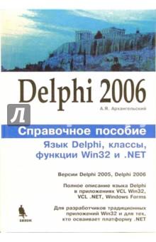 Delphi 2006. Справочное пособие: Язык Delphi, классы, функции Win32 и .NET.Программирование<br>Книга является справочным пособием по языку Delphi в многоязыковой среде объектно-ориентированного программирования Delphi 2005 и Delphi 2006. Книга рассчитана на тех кто разрабатывает традиционные приложения Win32 и на тех, кто начинает осваивать платформу .NET. Содержит краткий обзор платформы .NET, достаточный для того, чтобы можно было начинать разработки на этой платформе. Излагается методика переноса традиционных приложений VCL Win32 на платформу .NET и способы распространения приложений .NET.<br>В книге дается полное описание двух версий языка Delphi: для Win32 и для .NET: все синтаксические конструкции, все операции, оператор, директивы. Приводятся работы со всеми основными типами данных: типами-значениями и типами-ссылками, числовыми данными, строками, файлами, потоками, массивами, множествами, структурами, классами, интерфейсами.<br>Дается обширный справочный материал по классам VCL и библиотек .NET, по их свойствам и методам (свыше 1000 кратких и около 250 подробных описаний), по функциям Delphi и API Windows (около 800 функций библиотек VCL и .NET). Справочный материал снабжен подробными комментариями и примерами.<br>Как справочник книга полезна пользователям любой квалификации: от начинающих до опытных разработчиков.<br>