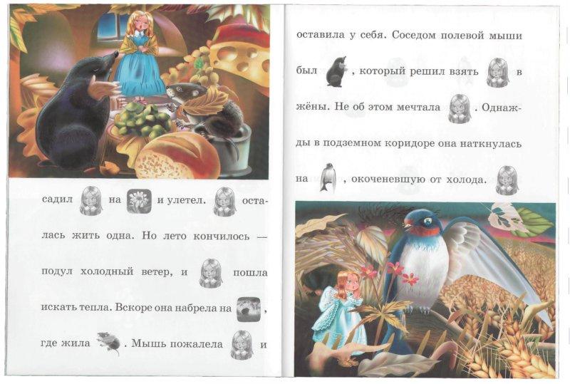 Иллюстрация 1 из 5 для Дюймовочка | Лабиринт - книги. Источник: Лабиринт