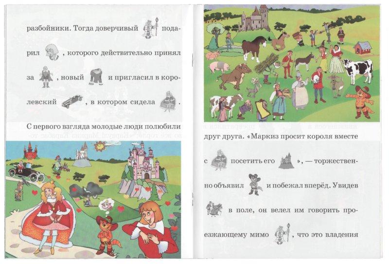 Иллюстрация 1 из 6 для Кот в сапогах   Лабиринт - книги. Источник: Лабиринт