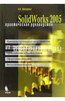 Solid Works 2005. Практическое руководствоРуководства по пользованию программами<br>Книга посвящена решению конструкторских задач при помощи мощного и современного Windows-приложения - SolidWorks. Программа представляет собой интегрированную среду трехмерного моделирования деталей, создания сборок и проектирования чертежей на их основе. Наличие примеров деталей, сборок и чертежей в формате SolidWorks 2005 облегчает чтение книги и упрощает знакомство с программой. Пошаговое представление процесса создания деталей и сборок позволяет получить необходимые навыки работы с программой SolidWorks 2005 и в кратчайшее время перейти к самостоятельной работе. <br>Приложения, представленные во второй чисти книги, могут служить справочным пособием по настройке рабочего пространства и документов, а также командам и наструментам программы SolidWorks 2005.<br> Книга рассчитана на широкий круг читателей, имеющих начальные навыки работы с Windows-приложениями. Знакомство с книгой, несомненно, принесет пользу научному, инженерному и техническому персоналу предприятий, а также преподавателям и студентам технических ВУЗов.<br>