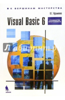 Visual Basic 6: Руководство программиста