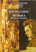 Бальтазар, Барт, Кюнг: Богословие и музыка. Три речи о Моцарте