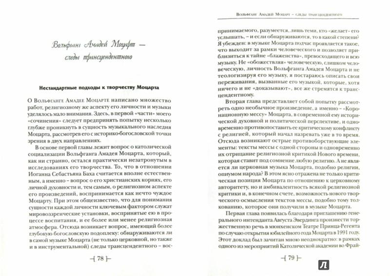 Иллюстрация 1 из 7 для Богословие и музыка. Три речи о Моцарте - Бальтазар, Барт, Кюнг | Лабиринт - книги. Источник: Лабиринт