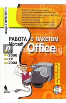 Работа с пакетом Microsoft Office 97, 2000, XP, 2003 (+ CD)Операционные системы и утилиты для ПК<br>Книга посвящена работе с пакетом Microsoft Office, и позволяет быстро освоить основные программы этого пакета: Word, Excel, Access и PowerPoint.<br>Более ста небольших упражнений, выполнение каждого из которых займет лишь несколько минут, позволят получить полезные практические навыки работы с пакетом Microsoft Office.<br>Книга предназначена учащимся школ, лицеев, колледжей, высших учебных заведений, преподавателям, а также всем, кто хочет познакомиться с программами пакета Microsoft Office и сделать свою работу с ними быстрой, профессиональной и удобной.<br>В комплекте диск, содержащий учебные файлы и упражнения, видеоролики с демонстрацией выполнения упражнений.<br>
