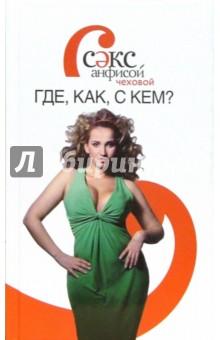 Чехова Анфиса Секс с Анфисой Чеховой. Где, как и с кем?