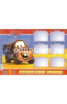 Расписание уроков А4 D1213 Cars