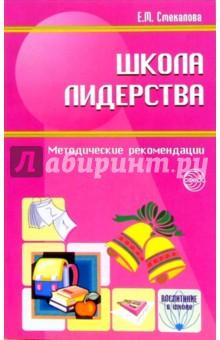 Смекалова Елена Михайловна Школа лидерства