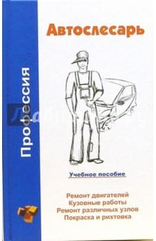 Ханников Александр Александрович Автослесарь