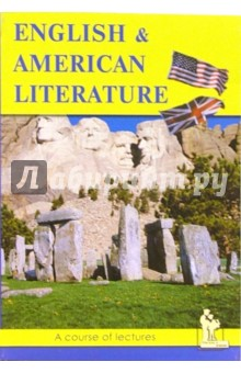 Английская и Американская литература: Курс лекций для школьников старших классов и студентов