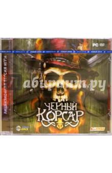 Черный корсар (DVDpc)