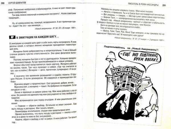 Иллюстрация 1 из 2 для Речь без повода... или Колонки редактора. Ранее неизданные материалы - Сергей Довлатов | Лабиринт - книги. Источник: Лабиринт