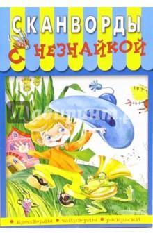 Сканворды с Незнайкой-9