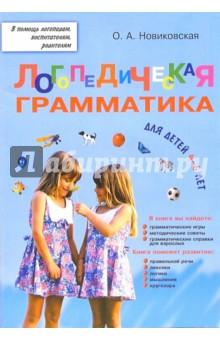 Новиковская Ольга Андреевна Логопедическая грамматика для малышей: Пособие для занятий с детьми 4-6 лет