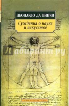Да Винчи Леонардо Суждения о науке и искусстве