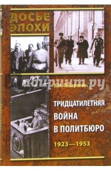 Писаренко Константин Тридцатилетняя война в Политбюро. 1923 - 1953