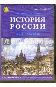 История России ХVII-ХIХ веков (CDpc)