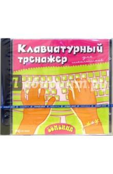 Бомбина. Клавиатурный тренажер для школьников (CDpc)