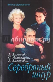 Дубровский Виктор Серебряный шнур