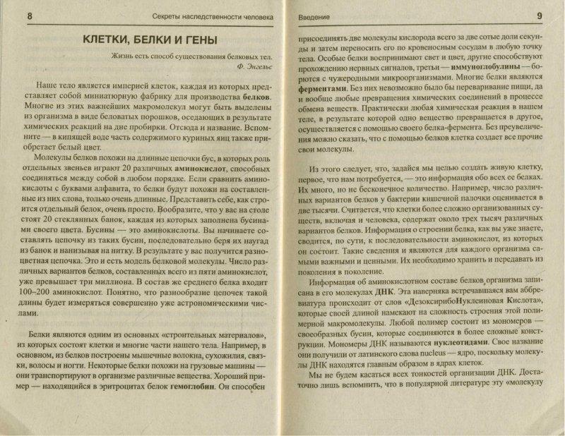Иллюстрация 1 из 4 для Секреты наследственности человека - Сергей Афонькин   Лабиринт - книги. Источник: Лабиринт