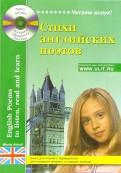 Поллок, Зимина: Стихи английских поэтов. Книга для чтения с аудиодиском для учащихся средних и старших классов (+CD)