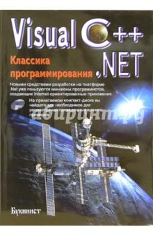 Visual C++.NET. Классика программирования (+ CD)