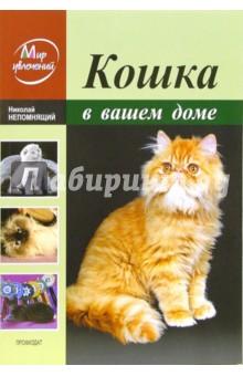 Кошка в вашем домеКошки<br>Книга будет ценным пособием для тех, кто посвящает свой досуг общению с животными и их воспитанию. Читатели могут получить сведения об анатомии и физиологии своих питомцев, их поведении, уходе за ними.<br>3-е издание.<br>
