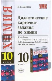 Диктатические карточки-задания по химии: 10 класс: К учебнику О.С.Габриеляна и др. Химия. 10 класс