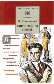 Маяковский Владимир Владимирович » Стихотворения и поэмы