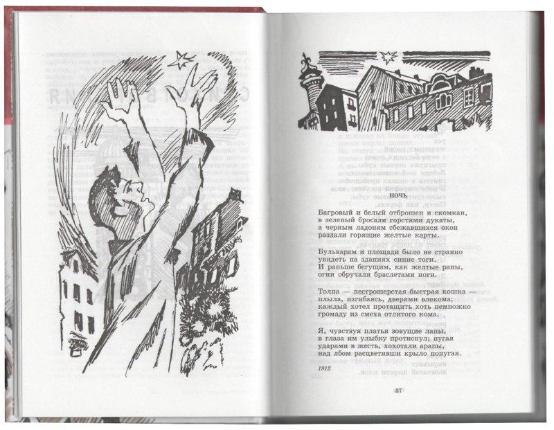 Иллюстрация 1 из 44 для Стихотворения и поэмы - Владимир Маяковский | Лабиринт - книги. Источник: Лабиринт