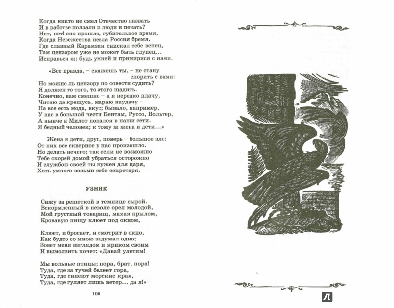 Иллюстрация 1 из 28 для Стихотворения - Александр Пушкин | Лабиринт - книги. Источник: Лабиринт
