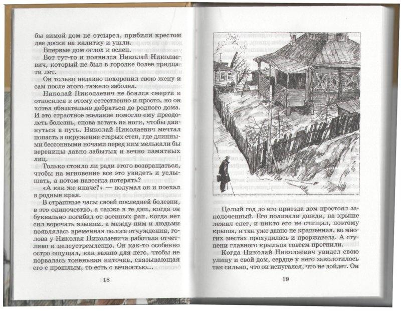 Иллюстрация 1 из 10 для Чучело - Владимир Железников | Лабиринт - книги. Источник: Лабиринт