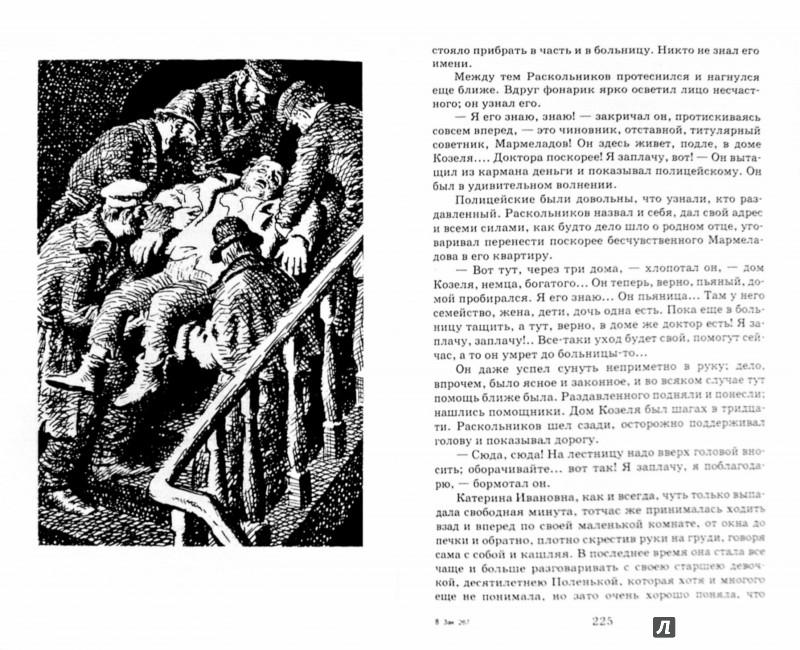 Иллюстрация 1 из 9 для Преступление и наказание: Роман в шести частях с эпилогом - Федор Достоевский | Лабиринт - книги. Источник: Лабиринт