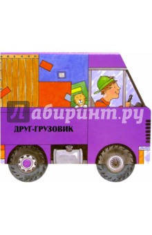 Друг-грузовик. Едем кататься!