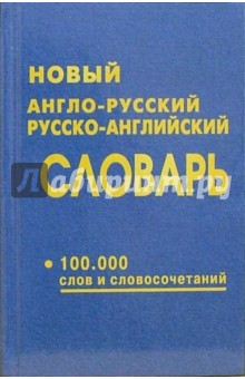 Карантиров С. Новый англо-русский и русско-английский словарь 100 000 слов и словосочетаний