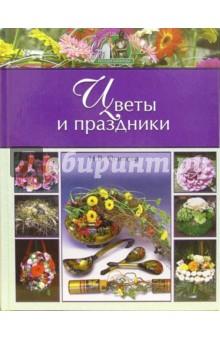 Осипова Наталья Анатольевна Цветы и праздники