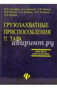 Грузозахватные приспособления и тара: Учебное пособие